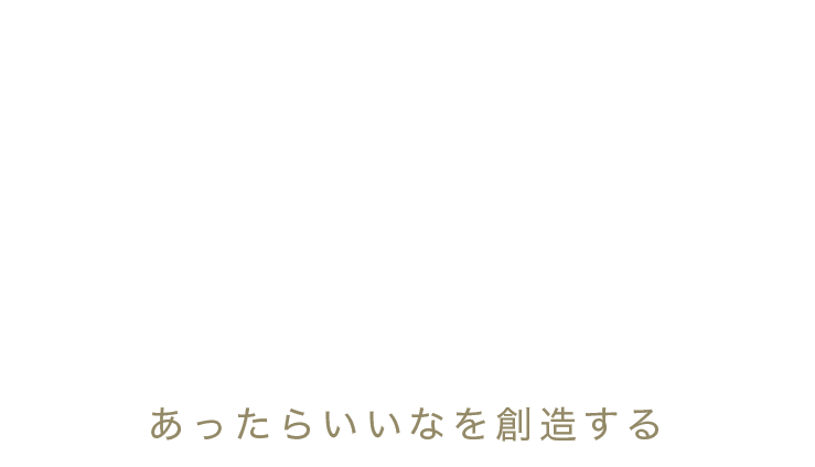 Road MAP For Business あったらいいなを創造する